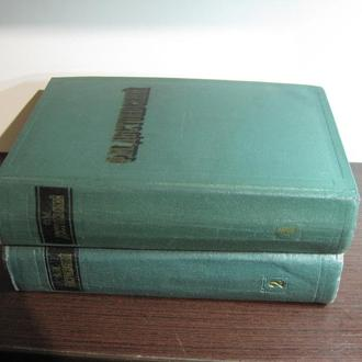 Достоевский Повести и рассказы в 2 томах 1956 год