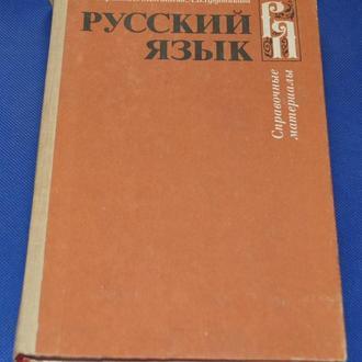 Баранов, Костяева, Прудникова. Русский язык. Справочные материалы
