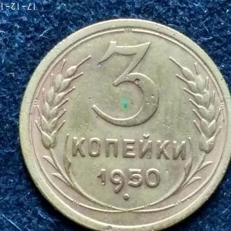3 копейки. СССР. 1950