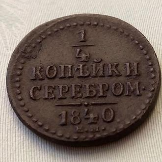 Россия 1/4 Копейки 1840 год ЕМ. (д3-31). Еще 100 лотов!