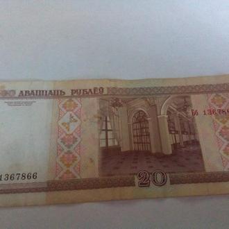 Оригинал. Беларусь 20 рублей 2000 года. Серия: Бб 1367866.