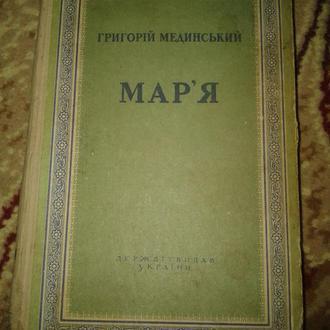 """книга Григорій Мединський """"Мар'я"""" 1952 рік"""