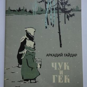 Аркадий Гайдар - Чук и Гек. СССР, 1986. Сохранище