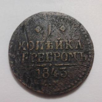 1 копейка серебром 1843 ЕМ