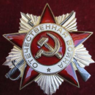 Орден Отечественной Войны II ст № 468****