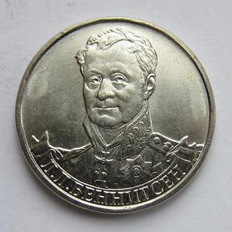 Россия 2 рубля 2012 *Война 1812 Полководцы: Беннигсен*