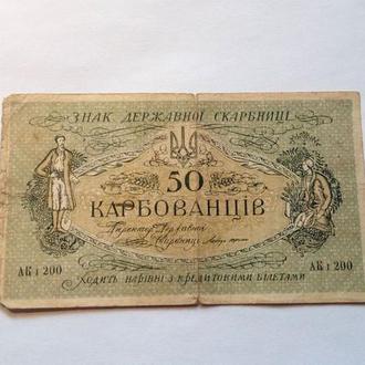Украина 50 карбованцев 1918 АК I 200. Еще 100 лотов!