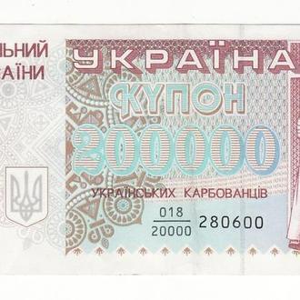 200000 карбованцев 1994 дробь дробная серия Украина купон. Сохран! ...600