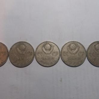 Юбилейная советская монета номиналом 1 рубль