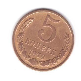1979 СССР 5 копеек