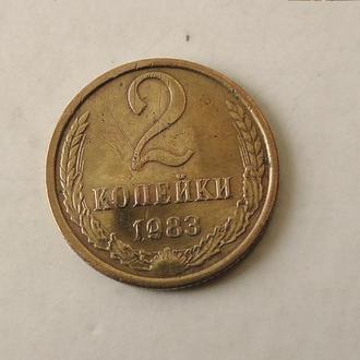 2 копейки СССР 1983 год (216)