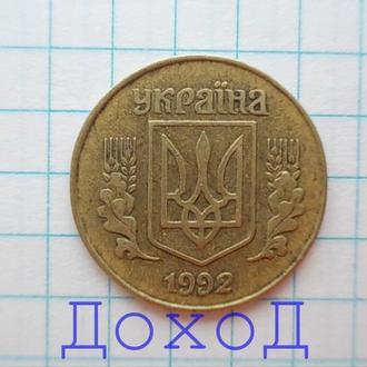 Монета Украина Україна 25 копеек копійок 1992 гурт мелкие насечки №3
