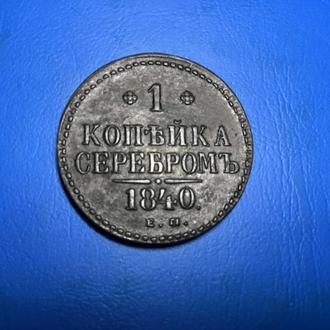 1 копейка серебром 1840 год.Е.М.Состояние UNC