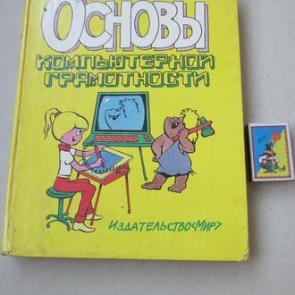 Основы комьютерной грамотности