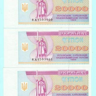 Украина купон 20 000 20000 карбованцiв 1995 №№ подряд UNC