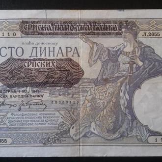 СЕРБИЯ 100 динар 1941 год