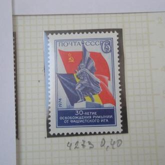 СССР 4273