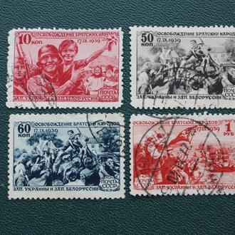СССР 1939 Освобождение Беларуссии- 4 марки .Гаш