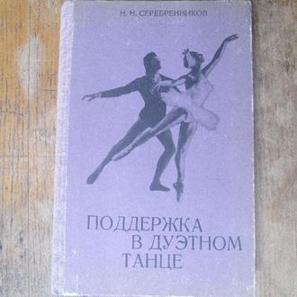 Поддержка в дуэтном танце. Серебренников.