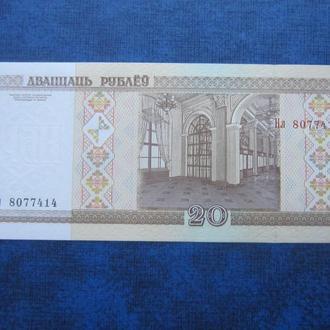 банкнота 20 рублей Беларусь 2000 UNC пресс