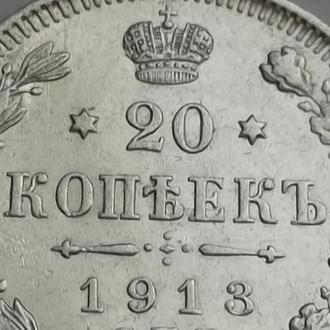 20 КОПЕЕК 1913, г. (ВС) СЕРЕБРО. СУПЕР СОХРАН !!!!!