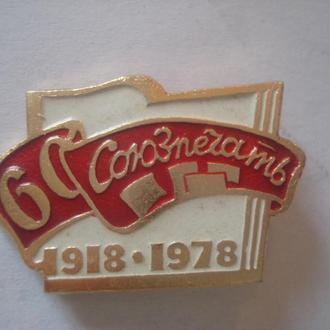 Знак 60 лет Союзпечать