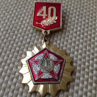 Знак. Медаль. 40 лет победы в ВОВ. СССР.