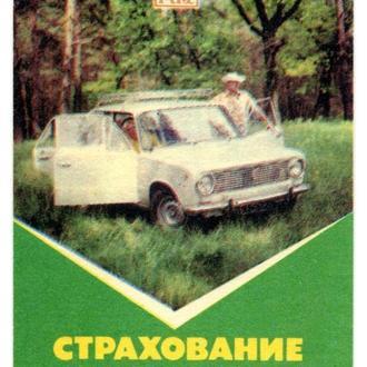 Карманный календарь, 1985 г. Госстрах. Страхование средств транспорта. Автомобиль ВАЗ-2101 `Жигули`.