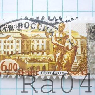 Марка почта Россия 2003 Петергоф