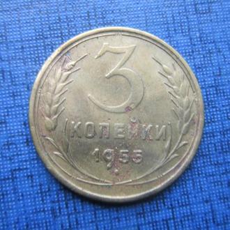 монета 3 копейки СССР 1955
