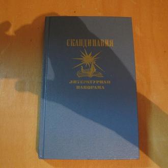 Скандинавия.Литературная панорама.Выпуск 1