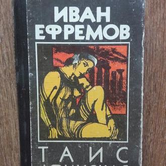 Ефремов И. А. Таис Афинская. Исторический роман.