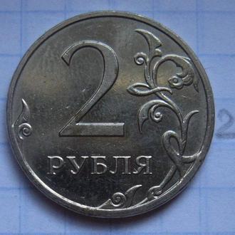 РОССИЯ 2 рубля 2009 г.