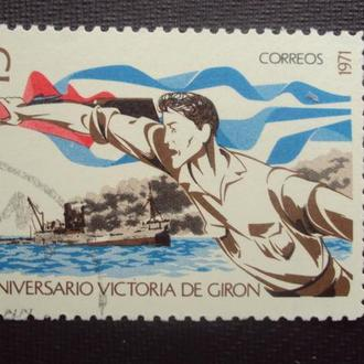 Куба 1971г.гаш.