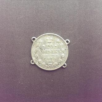 20 копеек 1913г.