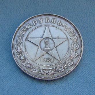 1 РУБЛЬ РСФСР 1921 г. А•Г Серебро 900. Монета РУБЛЬ.