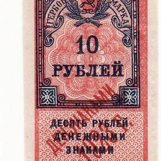 Гербовая марка 10 рублей 1922 надпечатка дензнаками 1923 РСФСР №2 Сохран