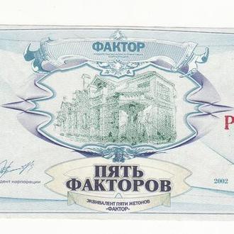 5 Факторов Харьков Вишневая Р серия, 2002, с ВЗ лабиринт.