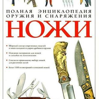 Скрылев - Ножи - Полная Энциклопедия- на CD