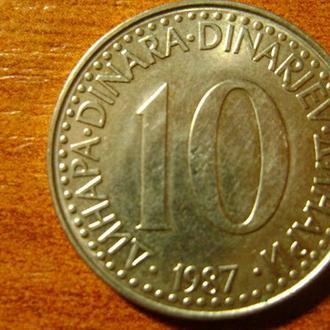 10 Динарів Югославія (штемпельний блиск)