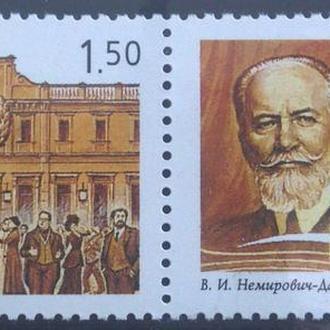 Россия 1998 100 лет МХАТу