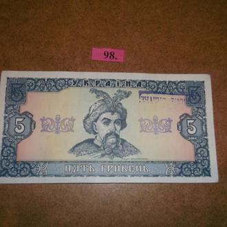 5 гривень 1992     з печаткою Стан (№98)