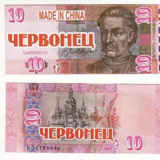 10 гривен червонец Китай юмор, сувенир
