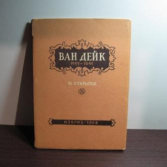 Ван Дейк  Комплект 10 открыток Художник Т.А. Лысеенко 1958 год