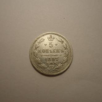 5 копеек 1897 года