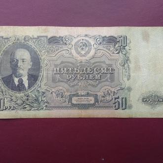 50 рублей 1947  года 16 лент состояние VF