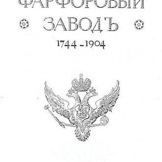 Императорский фарфоровый завод - на CD