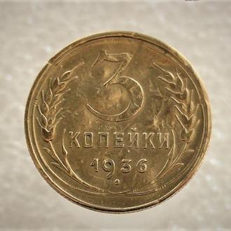 3 копейки СССР 1946 год (889)