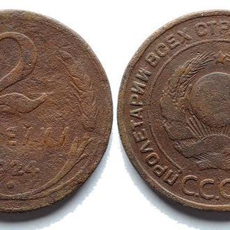 2 копейки 1924 года №1609