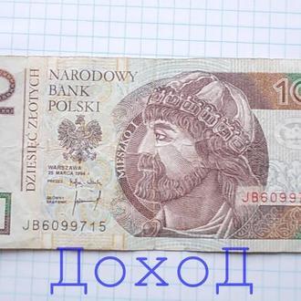 Банкнота Польша Polski 10 злотых 1994 б/у